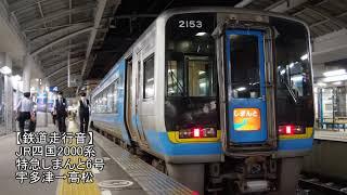 【鉄道走行音】JR四国2000系 特急しまんと 宇多津→高松