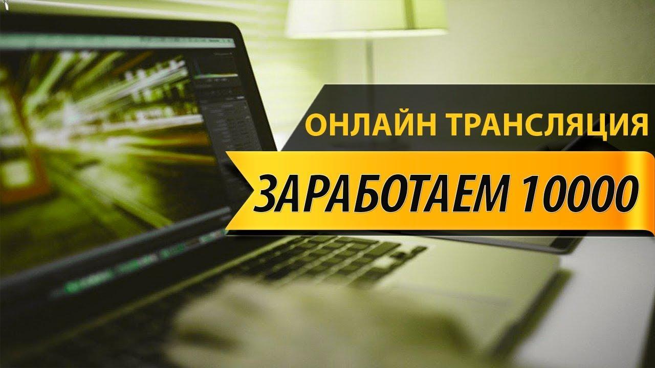 Зарабатываю 5000 - 10000 Рублей в Сутки! Беспроигрышная Стратегия Торговли! Бинарные Опционы! | Обучения Торговли Бинарными Опционами