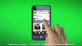 Реклама Мегафон: Безлимитный интернет для телефона от Мегафона