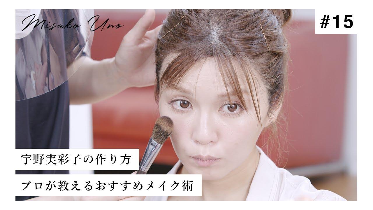 【初公開】人気ヘアメイクさんが教える、宇野実彩子(AAA)の作り方をすべてお見せします!【メイク】