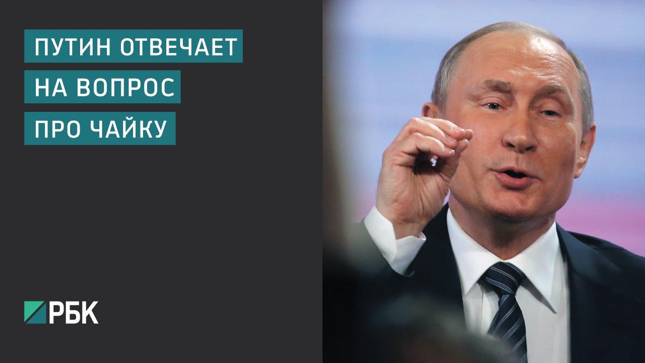 Путин отвечает на вопросы -ПРЯМОЙ ЭФИР - ВИДЕО