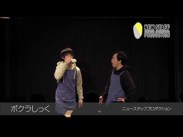 【LIVE NSP】ボクラしっく(2020年2月公演)