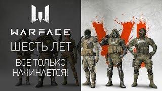 Шесть лет игре Warface. Все только начинается!