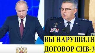 США опять ПАНИKУЮТ! Россия НАРУШИЛА договор СHВ-3!