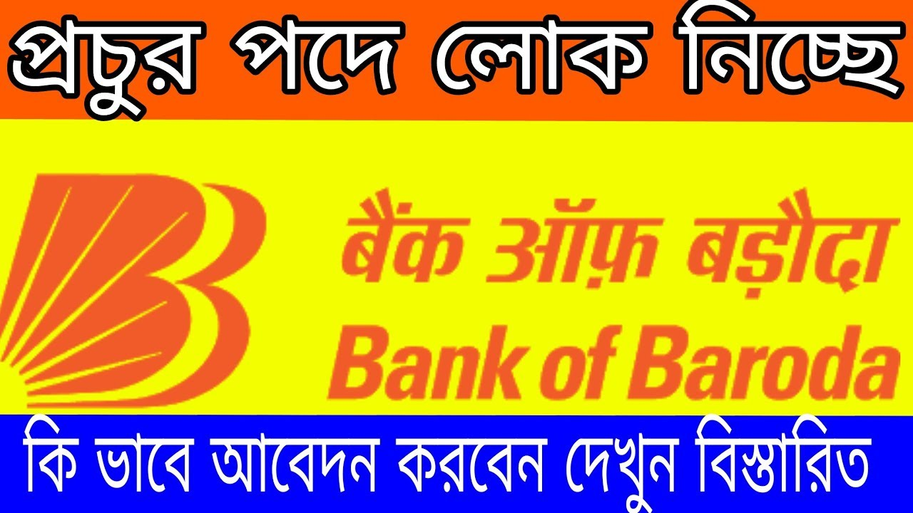 bank of baroda recruitment 2018-19 result