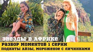 Звезды в Африке Малафеев и Айза Разбор лучших моментов 1 серия шоу на тнт