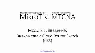 Настройка оборудования MIkroTik. 16 Знакомство с Cloud Router Switch(Видеокурс