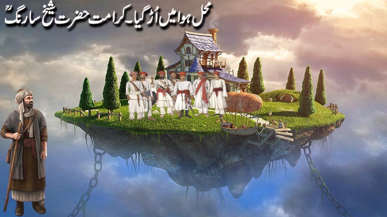 Majhgawan Sharif: Makhdoom Sheikh Sarang Chishti  lakhnow /महल उड़ गया/हज़रत सारंग चिश्ती