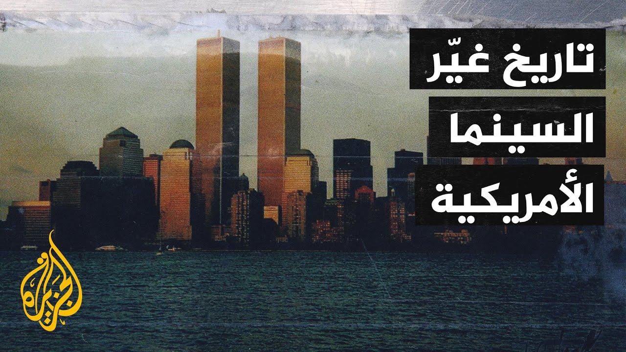 هجمات 11 سبتمبر تركت بصمة واضحة في تاريخ السينما الأمريكية  - 18:55-2021 / 9 / 13
