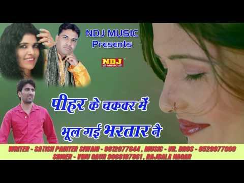 New Song 2016 / Pihar Ke Chakkar Me Bhool Gai Bhartar Ne /Lattest Audio Song / Vinu Gaur / NDJ Music