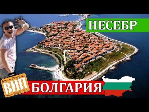Несебр, Болгария. Старый город, пляжи и аквапарк. Цены на транспорт и жилье. Экскурсия, и храмы