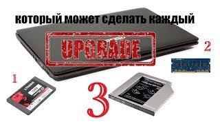 Три важных апгрейда для ноутбука, которые можно произвести  самостоятельно - на примере Asus K53s