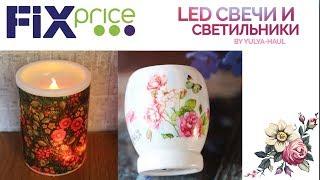 Fix Price ДЕКОР ДЛЯ ДОМА: LED свечи и светильники