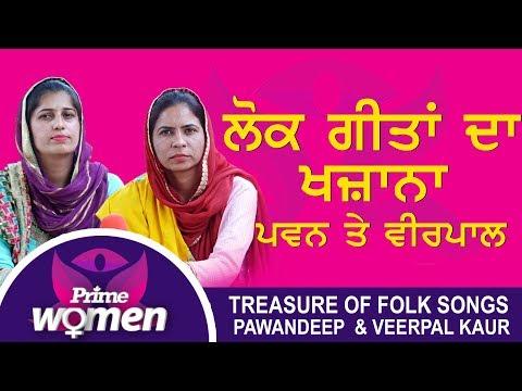 Prime Women #39_Treasure of Folk Songs, Pawandeep & Veerpal Kaur