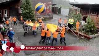 видео Командообразование для подростков: Зимние олимпийские игры в Екатеринбурге