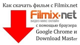 Как скачать видео с сайта filmix.net