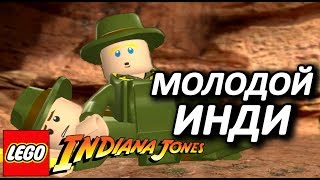 LEGO Indiana Jones Прохождение - МОЛОДОЙ ИНДИ