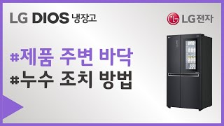 LG 냉장고 제품 주변…