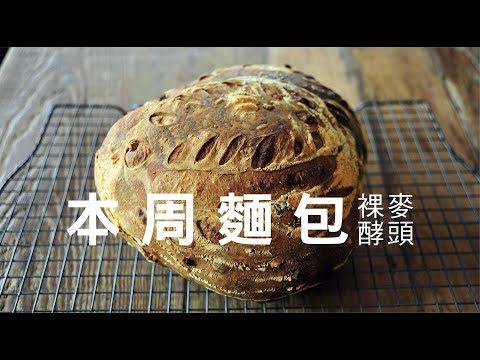 《不萊嗯的烘焙廚房》本周麵包 - 裸麥酵頭及麥芽精添加!