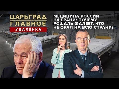 Медицина России на грани: почему Рошаль жалеет, что не орал на всю страну?