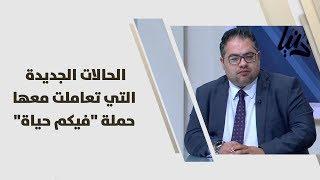 """غادة سابا، د. سماح الجبور واحمد ابو طاعة -  الحالات الجديدة التي تعاملت معها حملة """"فيكم حياة"""""""