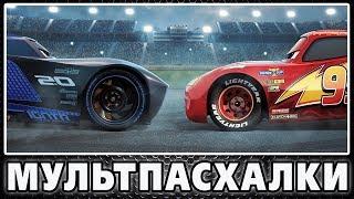 Тачки 3 - Пасхалки / Cars 3 [Easter Eggs]