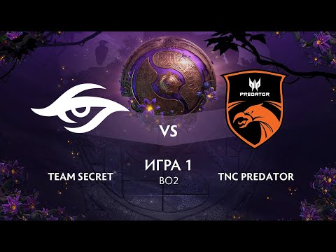 видео: team secret vs tnc predator (игра 1) | bo2 | the international 9 | Групповой этап | День 3