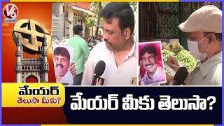 మేయర్ మీకు తెలుసా ? | Hyderabadis Don't Know Their Mayor, Deputy Mayor | V6 News