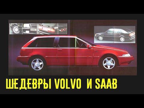 Крутые модели Saab и Volvo! Конкуренты ли немцам?