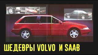 Крутые модели Saab и Volvo Конкуренты ли немцам?