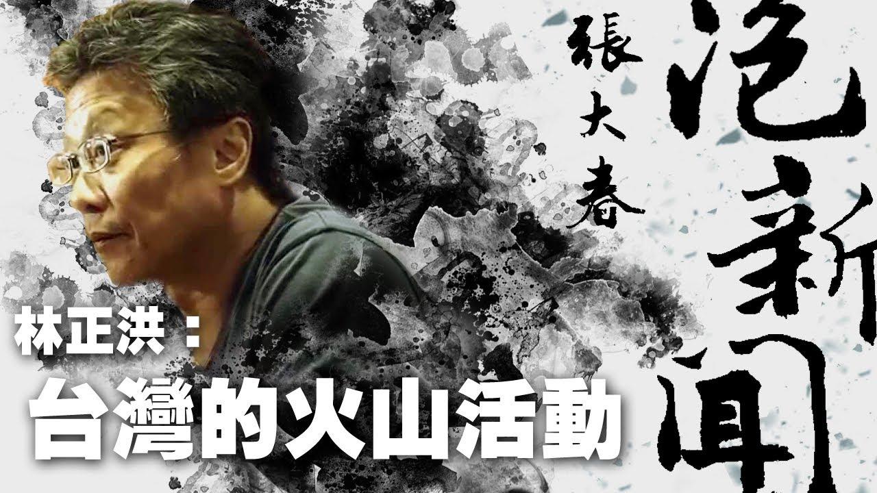 '20.09.14【張大春泡新聞】林正洪談「臺灣的火山活動」 - YouTube