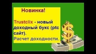 Пассивный заработок без вложений от 3 евро в сутки