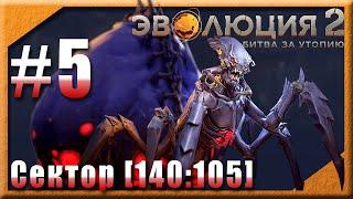 Эволюция 2: Битва за Утопию 💫 #5 : Сектор [140:105]