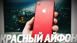 Красный iPhone 7, о котором мне почти нечего сказать