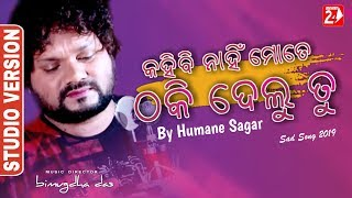 Kahibi Nahi Mate Thaki Delu Tu | Official Studio Version | Human Sagar | Odia Sad Song