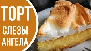Готовим торт СЛЕЗЫ АНГЕЛА
