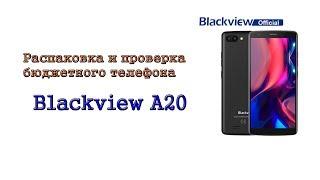 Розпакування новинки Blackview A20.