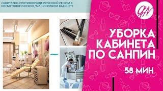 видео Мастер маникюра, педикюра, ногтевого сервиса в Москве