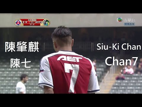 Siu-Ki Chan (陳肇麒) ST 🇭🇰 || South China (南華) || Goals, Assists & Skills || 2014-2016 ||