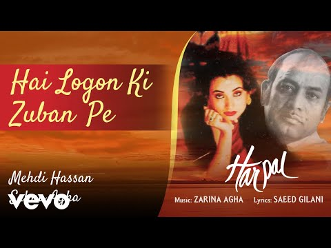 Hai Logon Ki Zuban Pe - Harpal |Salma Agha & Mehdi Hassan | Ghazal Collection