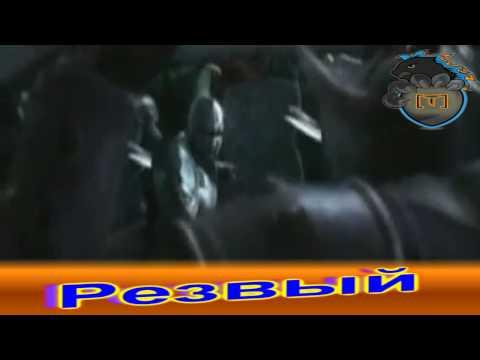 """Союз сильнейших кланов """"Троя и Резвые"""""""