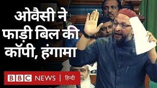 Baixar Asaduddin Owaisi ने Citizenship Amendment Bill की कॉपी Lok Sabha में फाड़ी (BBC Hindi)