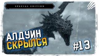 Skyrim Special Edition Прохождение 60 fps #13 ► АЛДУИН ПАЛ!