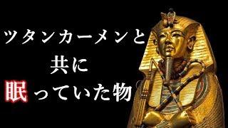 古代エジプトで最も有名なファラオ、ツタンカーメンの墓に納められた副葬品