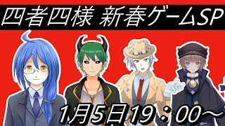 [LIVE] 【四者四様】新春!ゲームSP