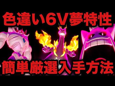 ポケモン剣盾 ムゲンダイナ ダイマックス