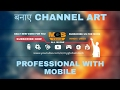 How to make professional channel art with android | fully explained