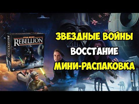 Звездные Войны. Восстание. Распаковка за 4 минуты русскоязычной версии от Hobby World. 4K.