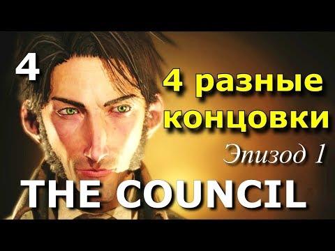 The Council. Все концовки. Прохождение на русском языке. Часть 4