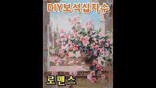 DIY보석십자수/작품명:로맨스/취미생활